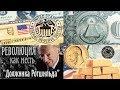 Родшильды ФРС и доллар Часть 1 mp3