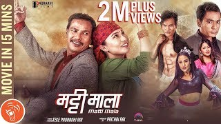 MATTI MALA | Movie In 15 Minutes | Buddhi Tamang, Rajani Gurung, Priyanka Karki, Prithbi Rai