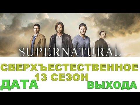Сериал Сверхъестественное 13 сезон дата выхода, анонс, трейлер, премьера