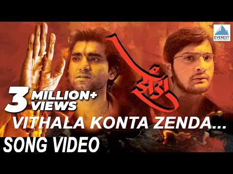 Vithala Konta Zenda | Marathi Movie Zenda | Pushkar Shrotri, Rajesh Shrungarpure, Santosh Juvekar video