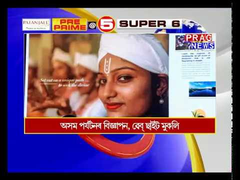 Assam's top headlines of 15/10/2018 | Prag News headlines