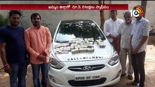కట్టలు తెంచుకుంటున్న కరెన్సీ నోట్లు...| TS Police Sized Illegal money | #TSPolitics