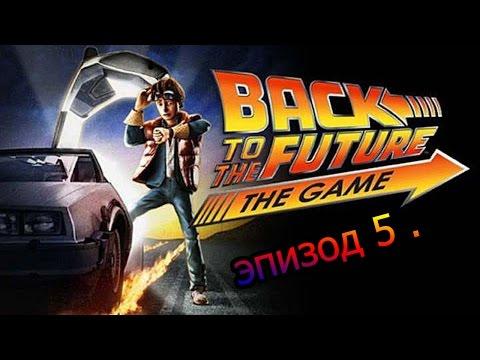 Прохождение игры назад в будущее Эпизод 5 .