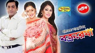 Bokro Rekha   Most Popular Bangla Natok   Shahiduzzaman Selim, Tania Ahmed   CD Vision