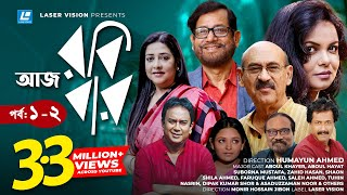 Aaj Robi Bar | Bangla Natok | Humayun Ahmed | Zahid Hasan, Shaon |  Part-1 & 02