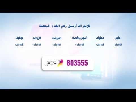 "Jawal Al Watan - Agency ""FP7 - Riyadh"" 2014"