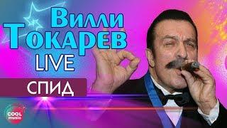 Вилли Токарев - Спид