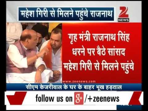 Home Minister Rajnath Singh met Mahesh Giri