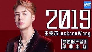 [ 超人气!] 王嘉尔 Jackson Wang 《梦想的声音3》单曲合辑 Sound of My Dream Music Album /浙江卫视官方HD/