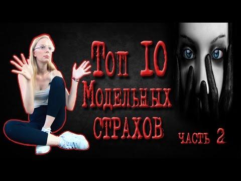 Топ 10 Модельных страхов: часть 2