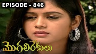 Episode 846 | 16-05-2019 | MogaliRekulu Telugu Daily Serial | Srikanth Entertainments | Loud Speaker