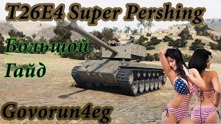 ГАЙД Т26Е4 Super Pershing Как играть?   Govorun4eg