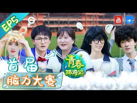 陸綜-青春環遊記S2