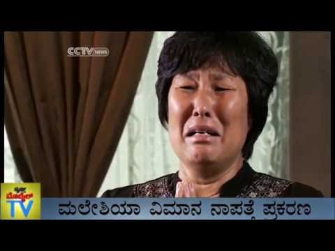 100 days since Malaysin Airlines Flight MH370 went missing [Kannada Version]