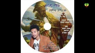 Wendi Mak - Yamarew ያማረው (Amharic)