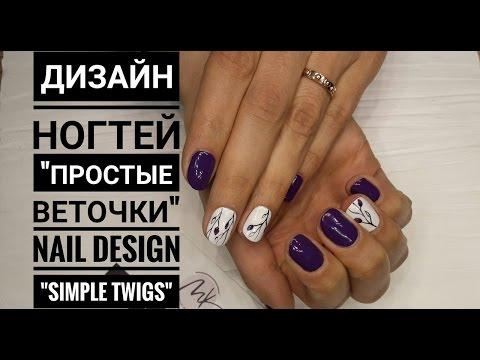 Веточки в дизайне ногтей все