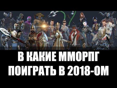 В какие ММОРПГ можно поиграть в 2018 ом году (ИМХО)