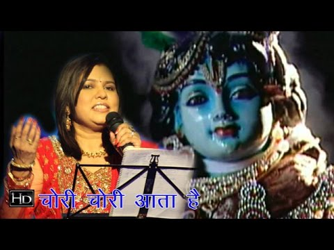 Krishna Bhajan Chori Chori Aata Hai Tere Naam Ke Sahare O Kanhai Sadhna Sargam,navindra Kumar Chanda video