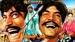 CHANN CHEETA (1984) - SULTAN RAHI, ANJUMAN, NAZLI, MUSTAFA QURESHI, GORI & SAWAN