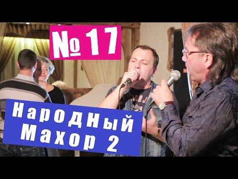 Народный Махор 2 - Выпуск 17. Песни