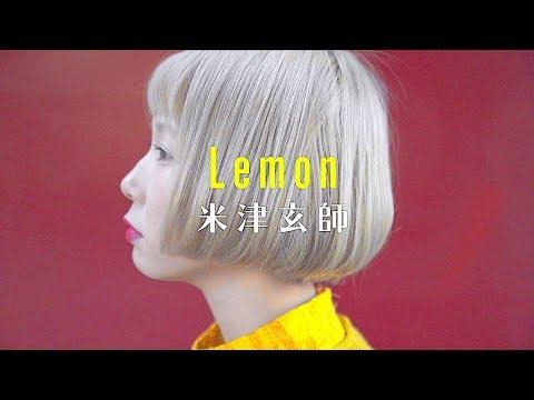 【歌詞付き】Lemon/米津玄師(Full Covered By あさぎーにょ)ドラマ『アンナチュラル』主題