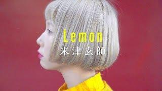 歌詞付き Lemon 米津玄師 Full Ed By あさぎーにょ ドラマ アンナチュラル 主題