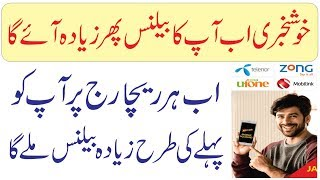 Mobile Recharge Discount on Jazz Telenor Warid and Zong