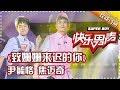 《15强歌曲纯享》尹毓恪焦迈奇:《致姗姗来迟的你》 Super Boy2017【快男超女官方频道】