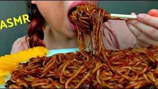 ASMR Black Bean Noodles Jajangmyeon jjajangmyeon 짜장면 먹방 Eating Sounds (5th edition) suellASMR