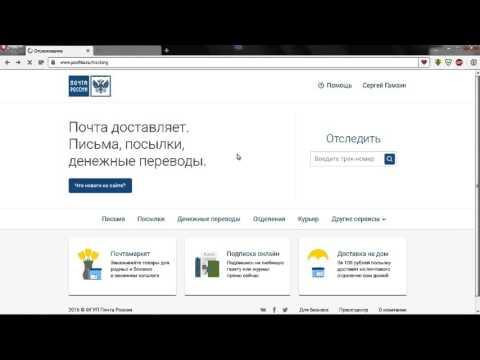 сайт Почта россии pochta ru