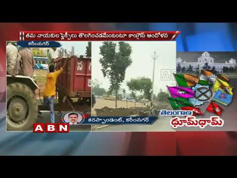 Flexi Clash Between Congress And TRS Activists In Karimnagar | ABN Telugu