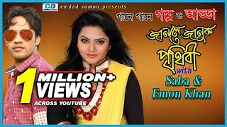 গানে গানে আড্ডা With Singer Emon Khan & Saba | Janle januk prithibi | Cd choice Music | 2017