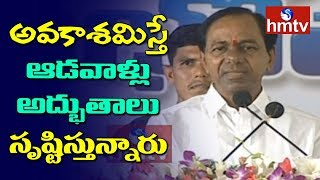 Telangana CM KCR Speech after Launching Kanti Velugu Scheme | hmtv