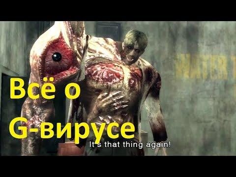 Всё о G-вирусе (G-virus)