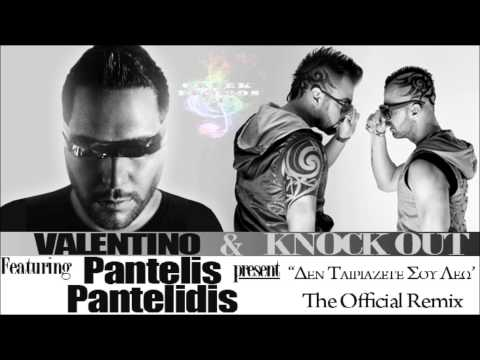 Valentino & Knock Out Feat Pantelis Pantelidis - Den Tairiazete Sou Leo (Official Remix 2012 HQ)