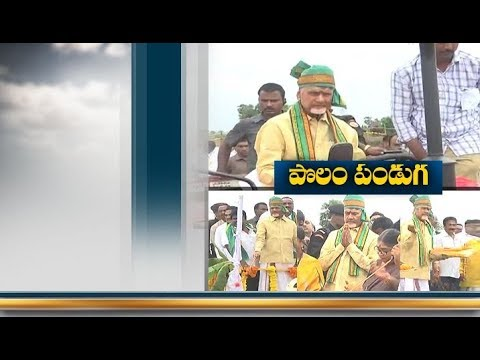 CM Chandrababu Launches Eruvaka Ravikantipet | of Srikakulam Dist