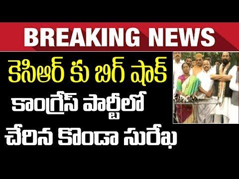 రాహుల్ గాంధీ సమక్షం  కాంగ్రెస్ పార్టీలో చేరిన కొండా సురేఖ : Konda Surekha joins Congress | S Cube