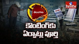 High Security Arrangements at Vote Counting Centres   Telangana Elections 2018   hmtv