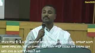 Diacon Daniel Kibret - Yemaykema Edeal (Ethiopian Orthodox Tewahdo Church Sebket)