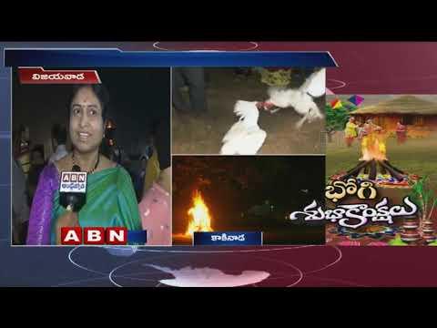 Bhogi Celebration begins in Telugu States | Sankranti 2019 | ABN Telugu