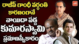 Reasons for Kumaraswamy Oath Postponed | Rahul Gandhi | Rajeev Gandi | Karnataka