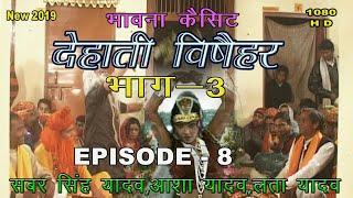 देहाती विषैहर भाग -३ ! Episode - 8 | सबर सिंह यादव ! आशा यादव ! लता यादव ! R.K. Varama | New 2019 ||