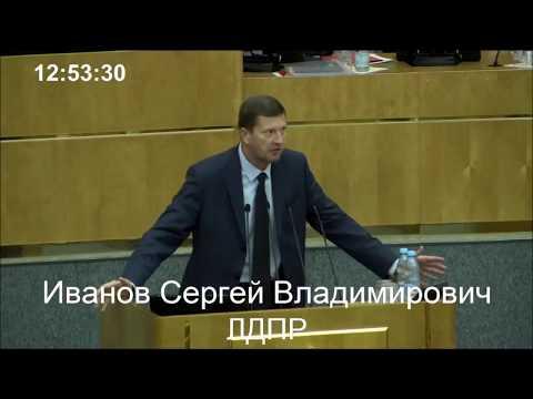 Иванов ученик Жириновского-) вытер ноги о Единую Россию!!!