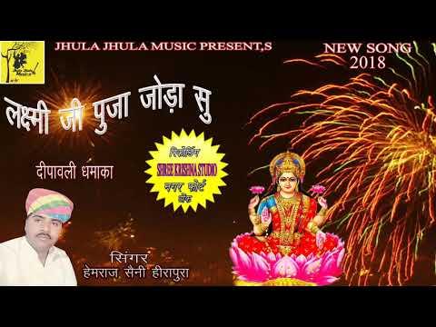 दीपावली का सुपर धमाका लक्षमी जी पुजा जोडा से आसा क thumbnail