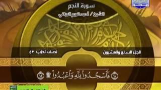 ماتيسر من سورتى النجم والقمر للشيخ احمد تميم المراغى