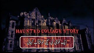 Urdu Horror Story   Rawalpindi Haunted Collage Story NIGHT SHIFT
