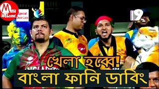 এশিয়া কাপ | Asia Cup 2018 | Bangla Funny Dubbing Video | Mama Welcome