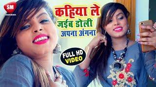 Shilpa Singh का सबसे बड़ा धमाका वीडियो सांग    कहिया ले जइब डोली अपना अंगना    New Bhojpuri Song