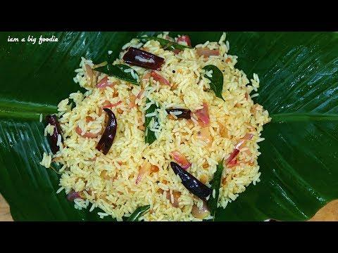 Simple Tamarind Rice..!!  Tamarind Rice Recipe