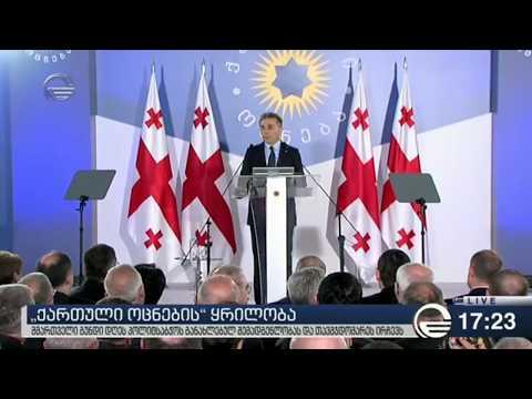 Помещик всея Грузии - авторитаризм с грузинским акцентом
